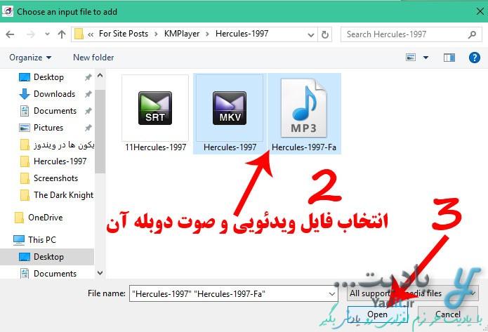 انتخاب فایل ویدئویی و صوت دوبله آن برای چسباندن به هم