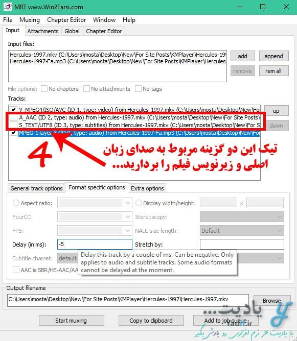 حذف فایل صوت زبان اصلی فیلم در نرم افزار MKV Merge