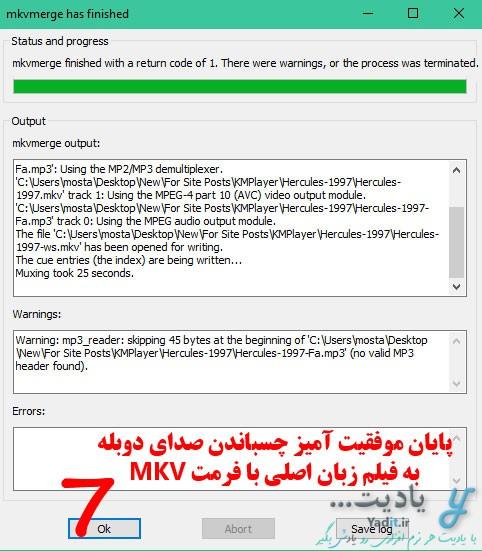 پایان موفقیت آمیز چشباندن صدای دوبله به فیلم زبان اصلی با فرمت MKV