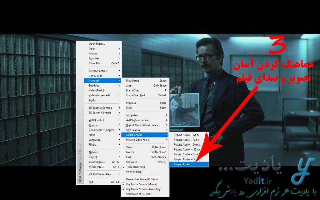 هماهنگ کردن آسان تصویر و صدای فیلم در نرم افزار KMPlayer