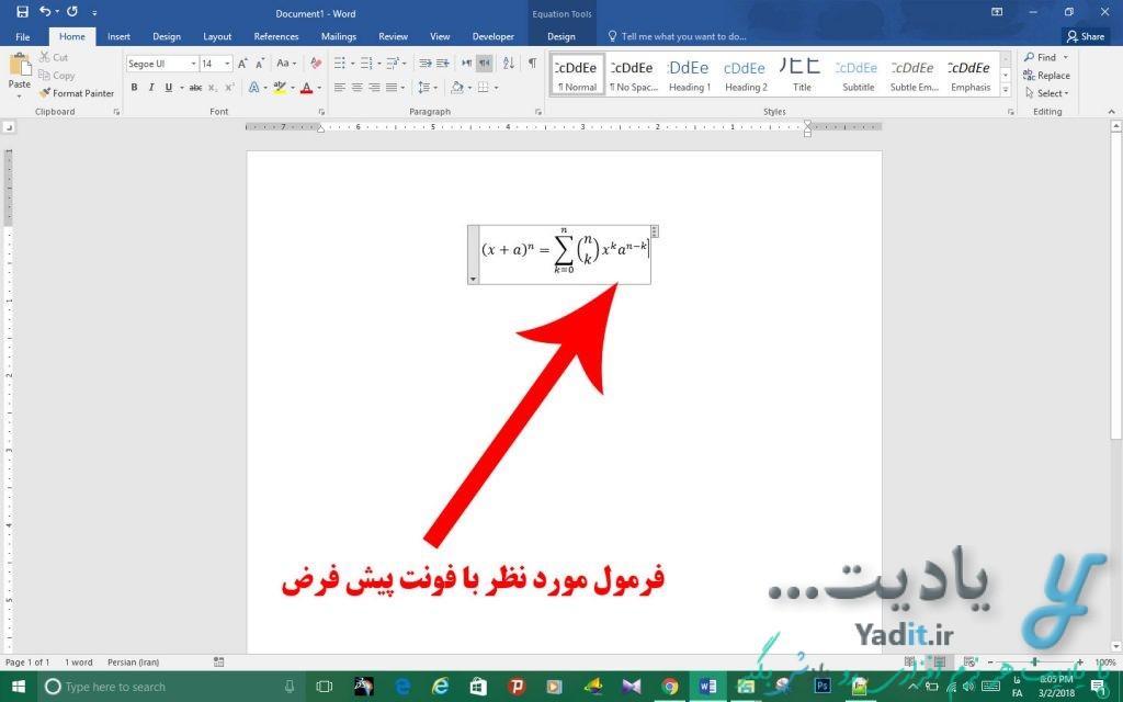 فرمول مورد نظر با فونت پیش فرض