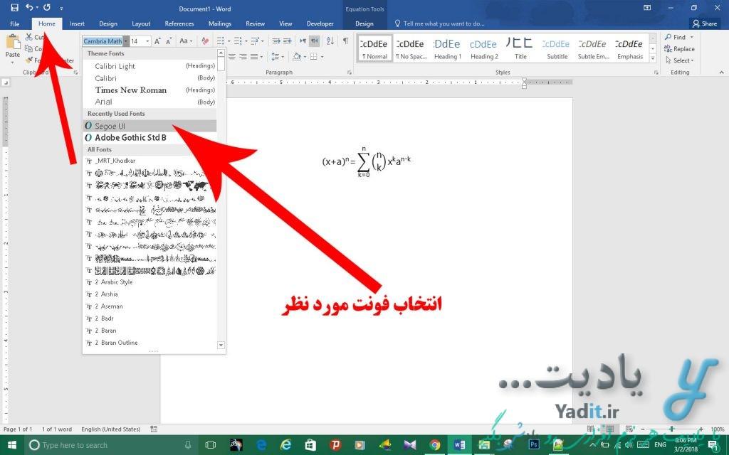 سفارشی سازی و تغییر فونت فرمول در ورد (Word)