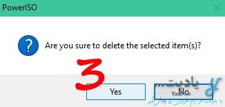 حذف و پاک کردن یک یا چند فایل از داخل فایل ایمیج