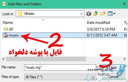 اضافه کردن یک فایل یا پوشه در فایل ایمیج
