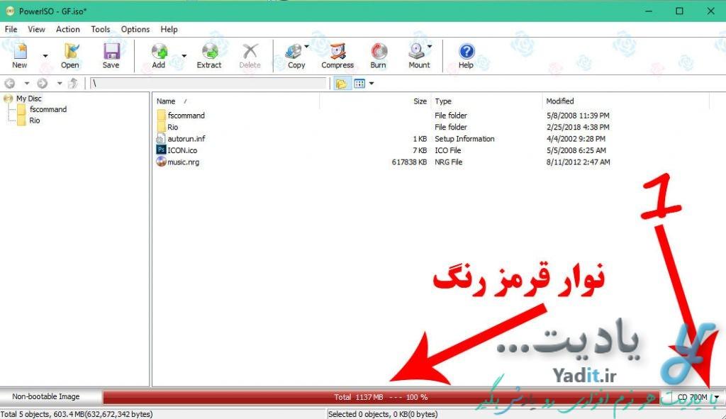 ارتقا مقدار فضای فایل ایمیج (از CD به DVD و ...)