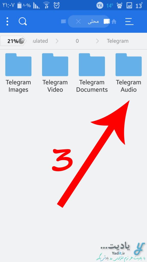 آموزش ذخیره صداهای ضبط شده یا ویس ها (Voices) در تلگرام