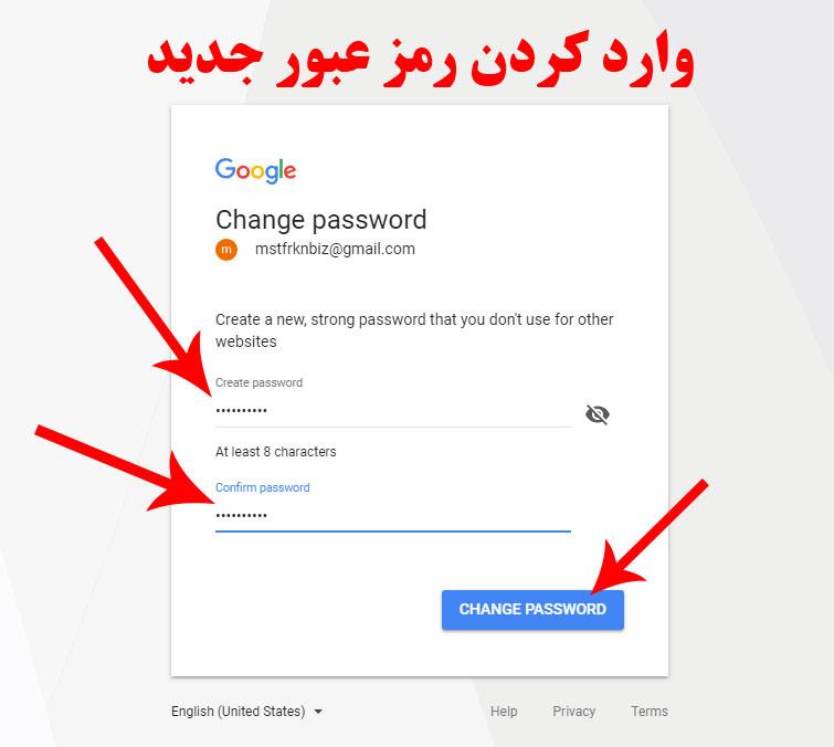 وارد کردن رمز عبور جدید برای بازیابی رمز عبور فراموش شده ی اکانت جیمیل (Gmail)