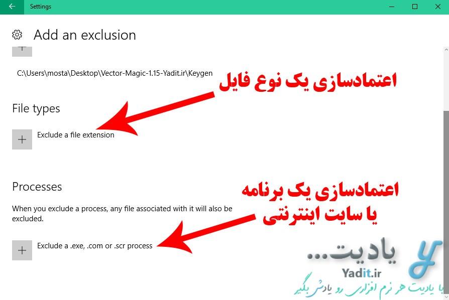 اعتمادسازی نوع یک فایل یا برنامه ای دلخواه برای ویندوز دیفندر