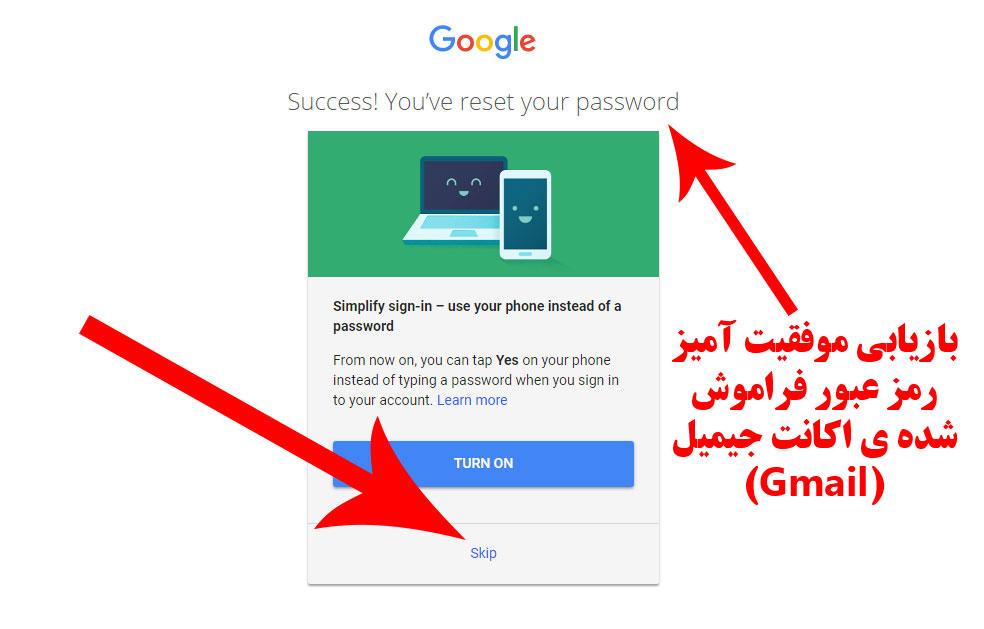 روش بازیابی رمز عبور فراموش شده ی اکانت جیمیل (Gmail)