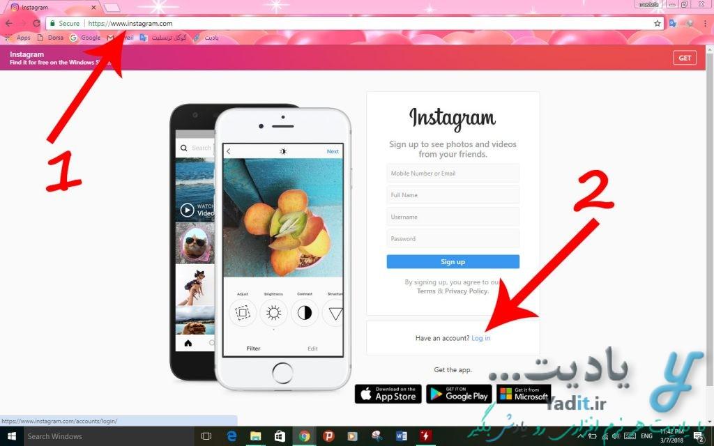 ورود به اکانت اینستاگرام از طریق مرورگر گوشی یا کامپیوتر