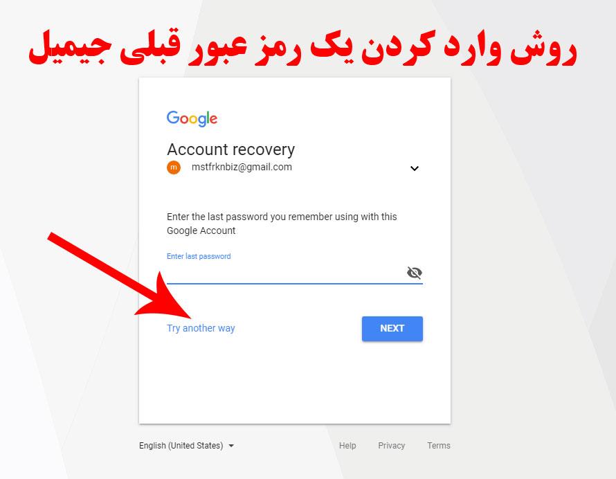 روش وارد کردن یک رمز عبور قبلی جیمیل برای بازیابی رمز عبور