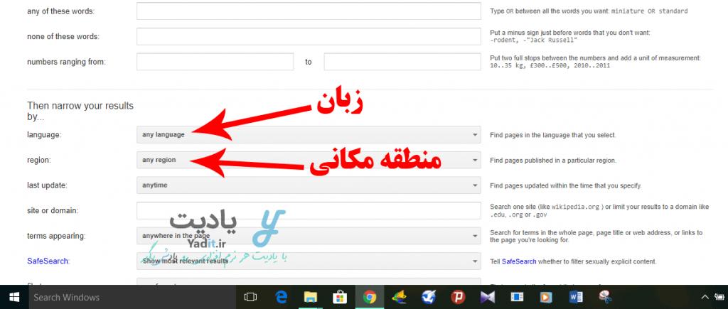 محدود کردن نتایج جستجو بر اساس زبان و مکان