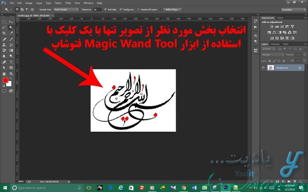انتخاب بخش مورد نظر از تصویر تنها با یک کلیک با استفاده از ابزار Magic Wand Tool فتوشاپ
