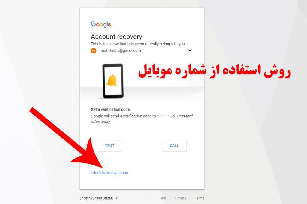 روش استفاده از شماره موبایل برای بازیابی رمز عبور جیمیل