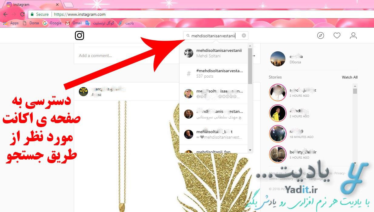 دسترسی به صفحه ی اکانت مورد نظر از طریق جستجو در اینستاگرام