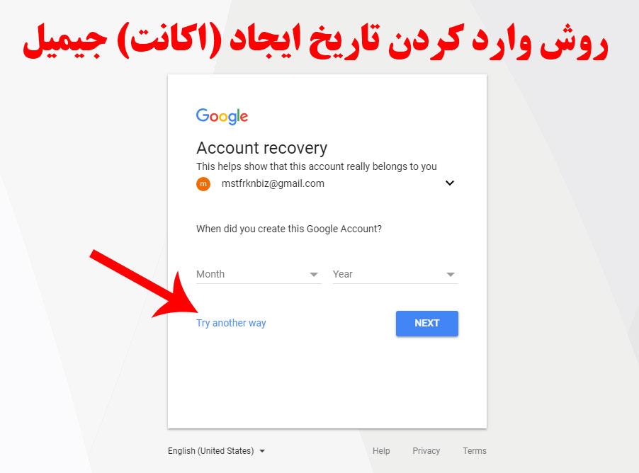 روش وارد کردن تاریخ ایجاد اکانت جیمیل برای بازیابی رمز عبور