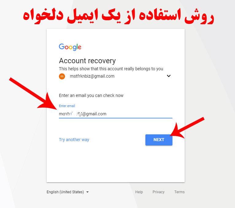 استفاده از یک ایمیل دلخواه برای تایید هویت شما به عنوان صاحب اکانت جیمیل برای بازبابی رمز عبور