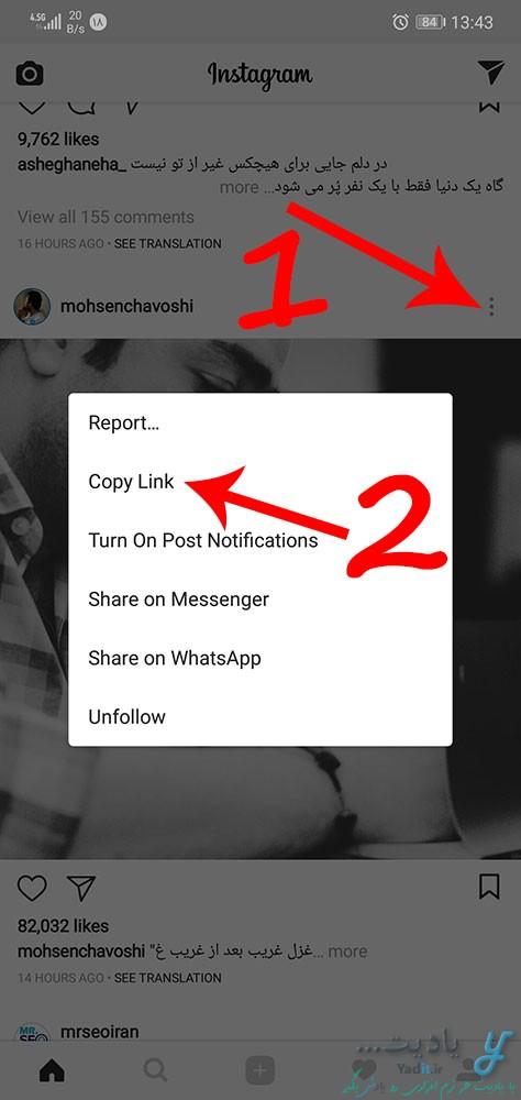 روش دوم و آسان تر دسترسی به پست مورد نظر در اینستاگرام تحت وب برای کپی متن آن