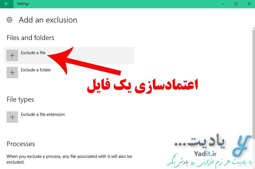 اعتمادسازی یک فایل دلخواه برای ویندوز دیفندر