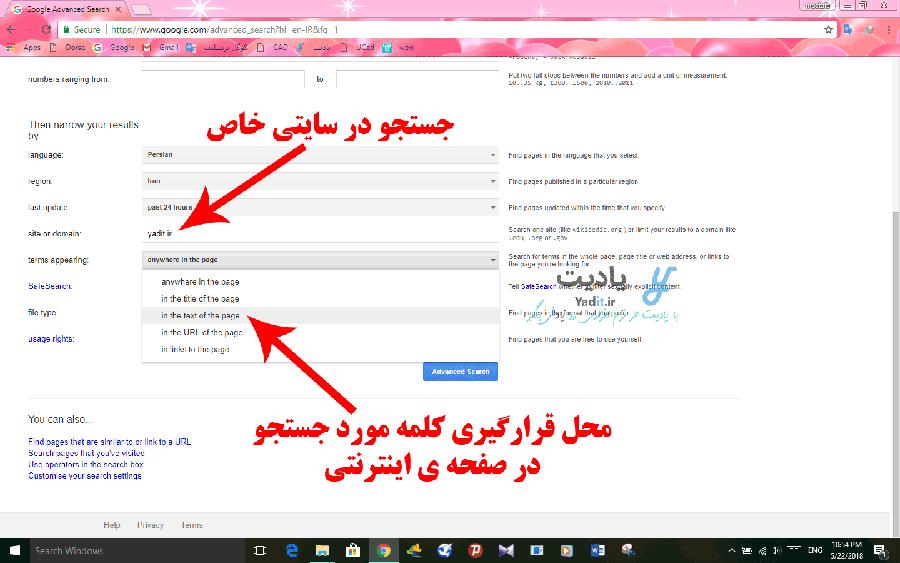 محدود کردن نتایج جستجو بر اساس سایت مربوطه و محل قرارگیری کلمه مورد جستجو در صفحه اینترنتی