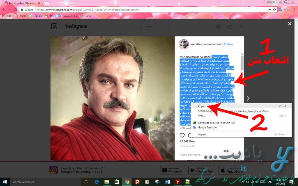 کپی متن دلخواه در اینستاگرام