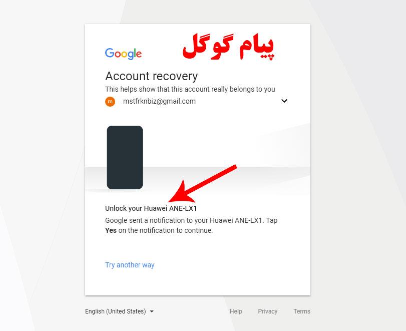 روش استفاده از یک ایمیل دلخواه برای تایید هویت شما برای بازیابی رمز اکانت جیمیل