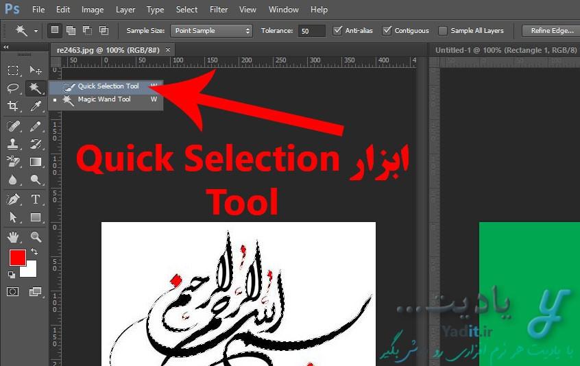 انتخاب ابزار Quick Selection Tool فتوشاپ