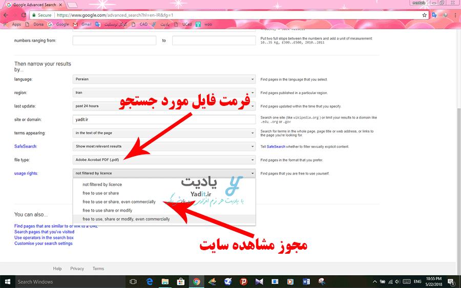 محدود کردن نتایج جستجو بر اساس فرمت فایل و مجوز مشاهده سایت