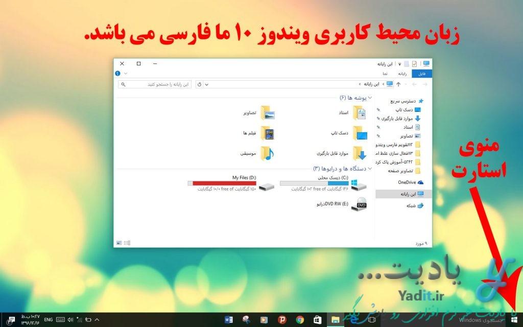 فارسی کردن کامل محیط ویندوز 10