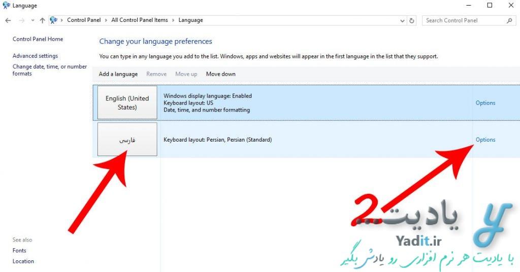 روش دانلود بسته ی زبان فارسی محیط کاربری ویندوز 10