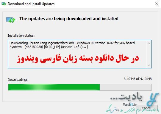 در حال دانلود بسته زبان فارسی ویندوز