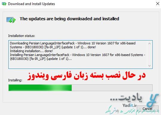در حال نصب بسته زبان فارسی ویندوز