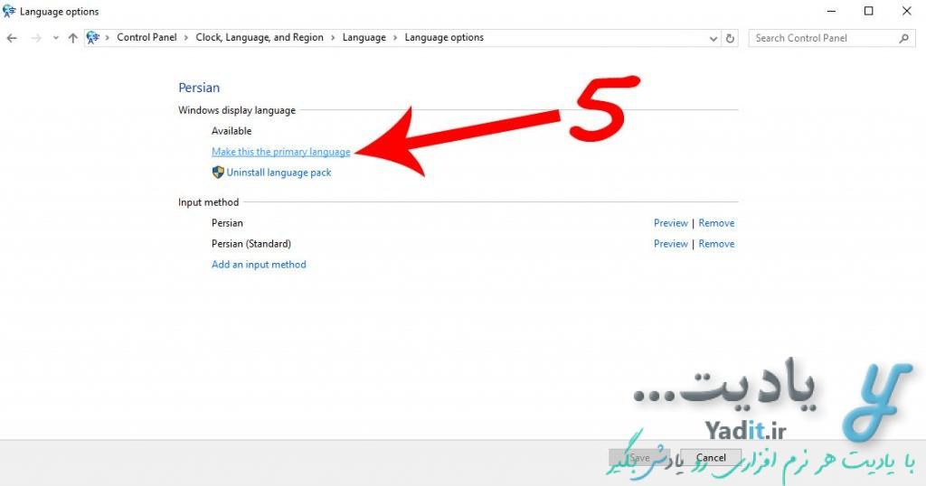تنظیم زبان محیط کاربری ویندوز 10 به زبان فارسی