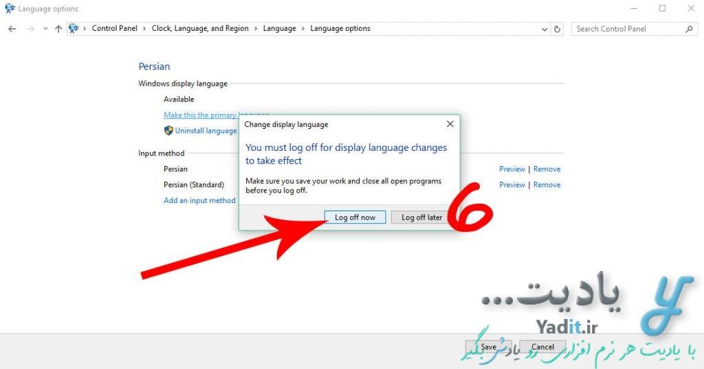 خاموش کردن موقت ویندوز برای اعمال زبان فارسی برای محیط کاربری ویندوز 10