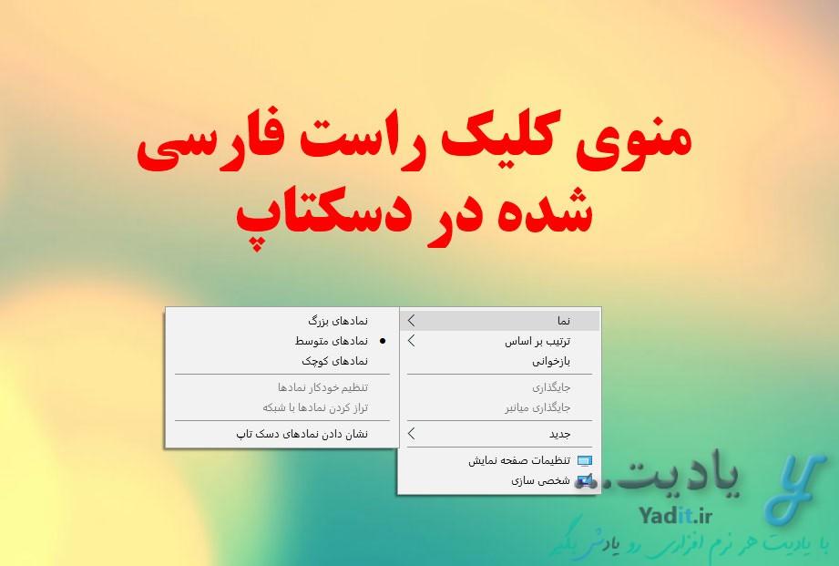 منوی کلیک راست فارسی شده در دسکتاپ ویندوز 10