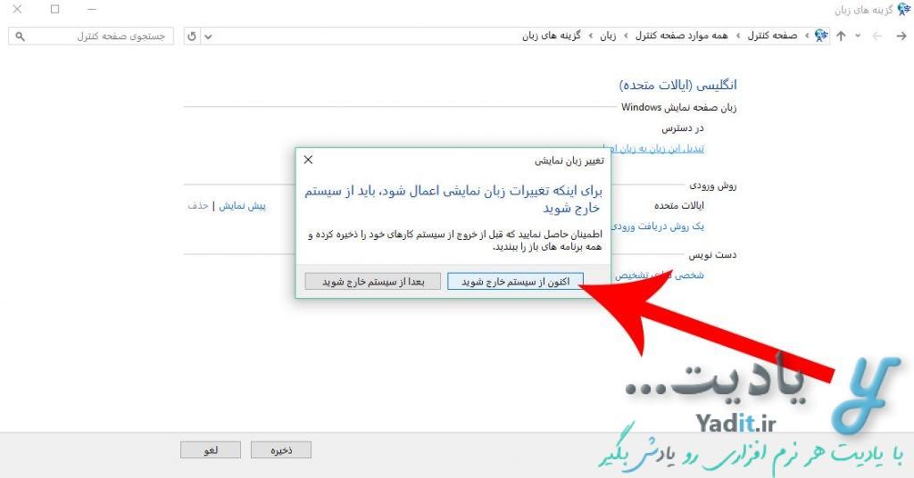 خاموش کردن موقت کامپیوتر برای بازگرداندن زبان محیط کاربری ویندوز 10 به انگلیسی