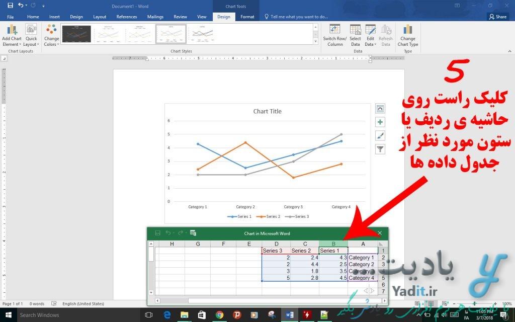 کلیک راست روی حاشیه ی ردیف یا ستون مورد نظر از جدول داده ها