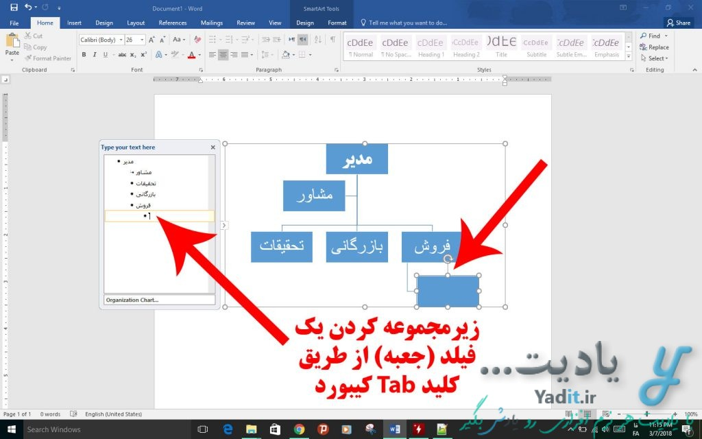 زیرمجموعه کردن یک فیلد (جعبه) از طریق کلید Tab کیبورد