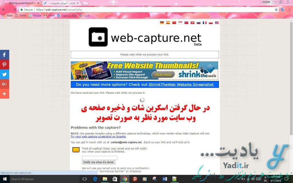 در حال گرفتن اسکرین شات و ذخیره صفحه ی وب سایت مورد نظر به صورت تصویر