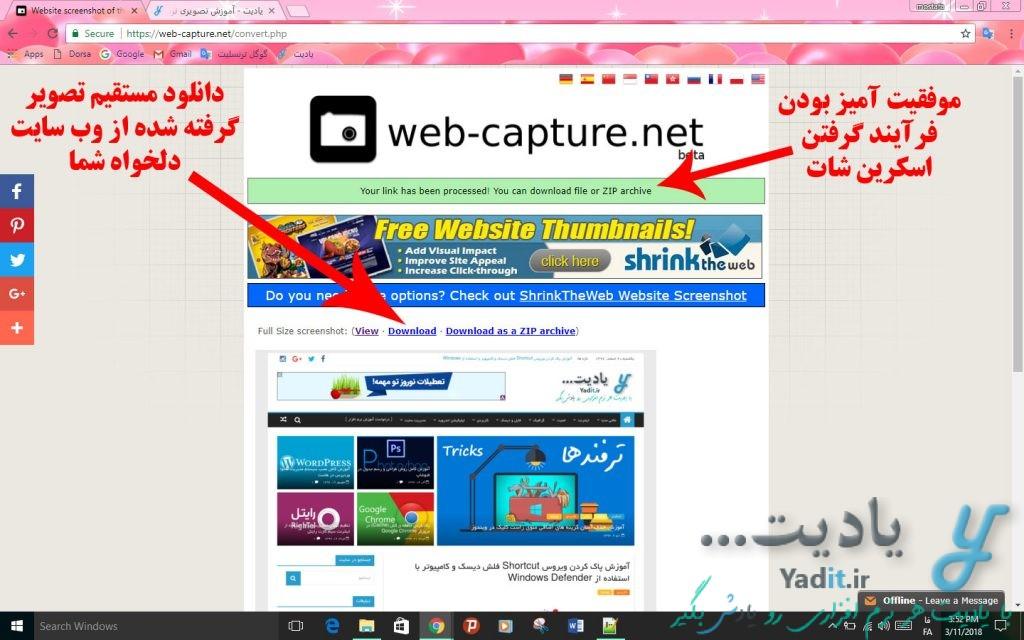 موفقیت آمیز بودن فرآیند گرفتن اسکرین شات و ذخیره صفحات وب سایت ها به صورت تصویر