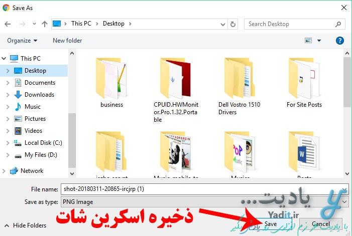 ذخیره اسکرین شات گرفته شده از صفحه ی اینترنتی وب سایت دلخواه در کامیپوتر