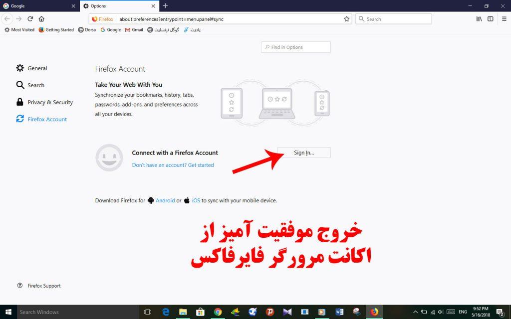 خروج موفقیت آمیز از اکانت مرورگر فایرفاکس