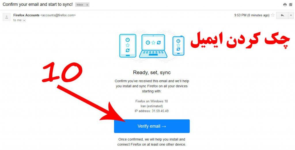تایید ایمیل وارد شده برای اکانت فایرفاکس و اتصال به آن اکانت