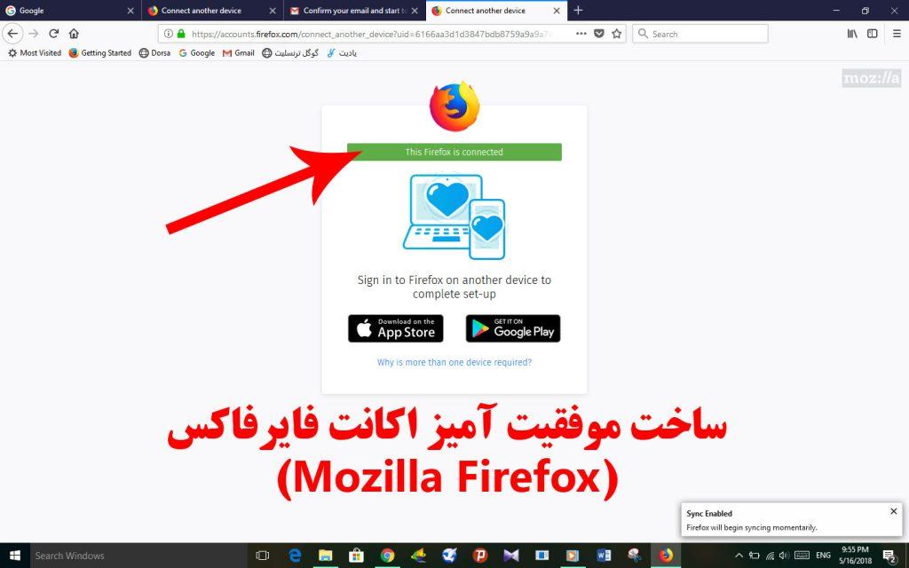 ساخت موفقیت آمیز اکانت فایرفاکس (Mozilla Firefox)