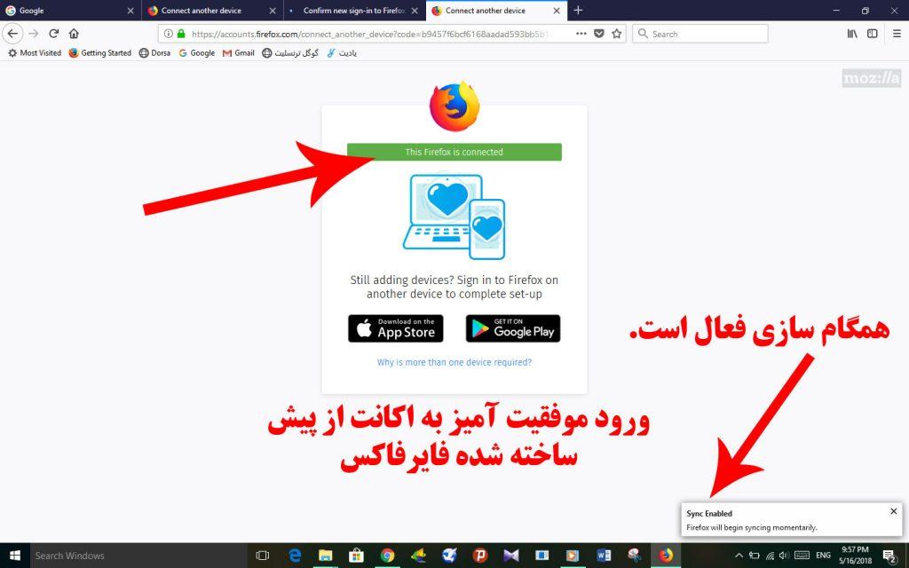 ورود موفقیت آمیز به اکانت از پیش ساخته شده فایرفاکس