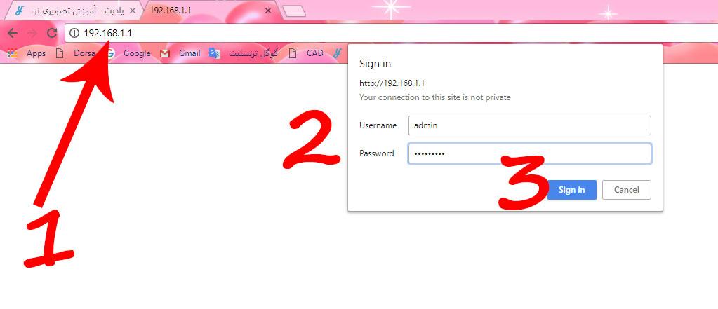 ورود به بخش مدیریت مودم برای انجام تنظیمات جلوگیری از اتصال دیگران به وای فای