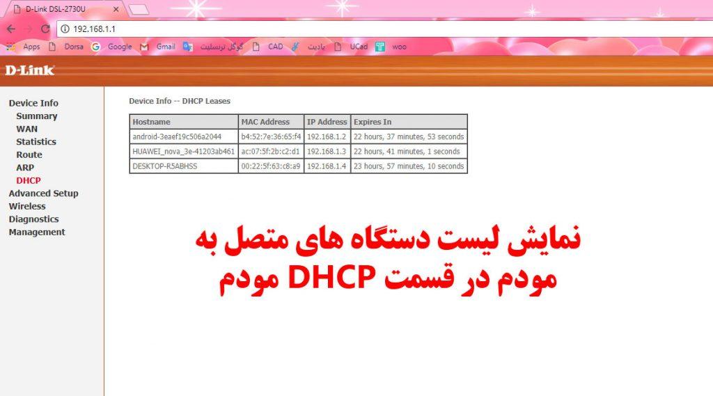نمایش لیست دستگاه های متصل به مودم در قسمت DHCP مودم