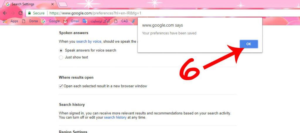 باز کردن خودکار نتایج جستجوی گوگل در زبانه ی جدید
