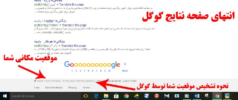 مشاهده موقعیت مکانی تشخیص داده شده توسط گوگل برای شما در نتایج جستجو