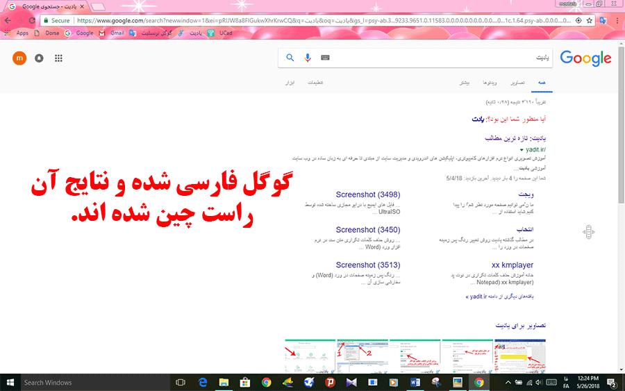 گوگل فارسی شده و نتایج آن راست چین شده اند.